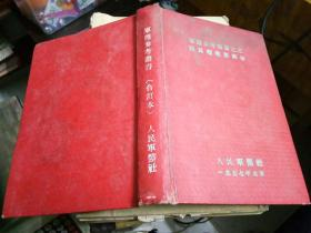 军医参考丛书之三: 眼科学与耳鼻咽喉科学(精装合订本 1957年印刷)