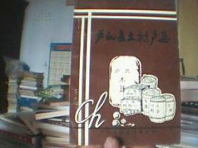 卢氏县土特产集