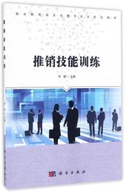 推销技能训练/职业教育项目式教学系列规划教材