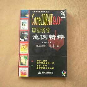 CorelDRAW9创意设计范例精粹【附光盘一张】
