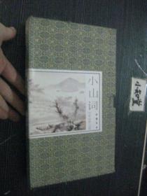 小山词 (线装1函1册)  1997年中国书店刷印本
