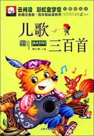 云阅读-儿歌三百首 柳川艳 吉林文史出版社 9787547220108