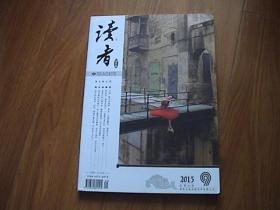 读者 海外版 2015年 第9期(总第33期)