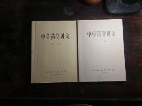 中草药学讲义(上下)两册