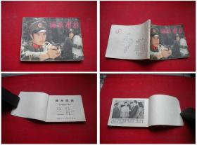 《滴水观音》,上海1984.10一版一印8品,939号,电影连环画
