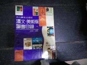 汉文美术版图书目录1980-1991