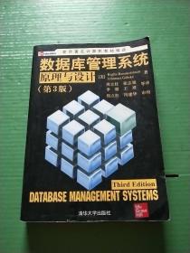 数据库管理系统原理与设计