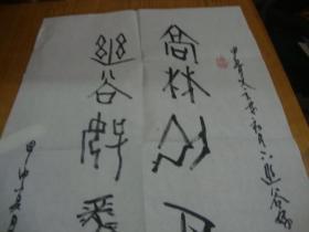 李香亭,书法家,书法一幅 <<66x44>> --3