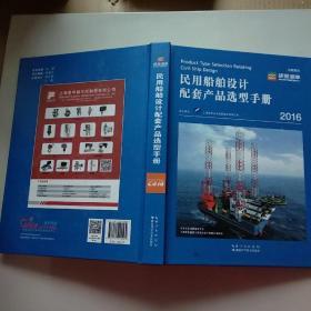 民用船舶设计配套产品选型手册 2016