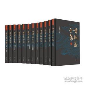 曾国藩全集(12册)