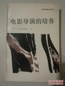 电影导演的培养 (苏)С.格拉西莫夫 / 中国电影出版社 / 1987-10 / 1