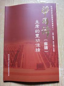 华国锋主席的丰功伟绩(近百幅珍贵贵照片)