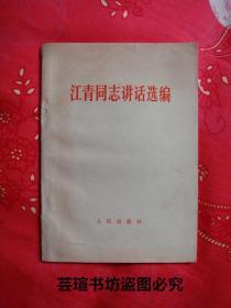 江青同志讲话选编(1968年贵州第一版第一次印刷,两页语录,个人藏书)
