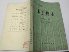 森林工业技术知识丛书——木工技术