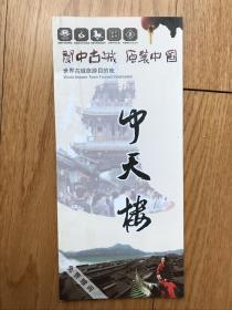 《中天楼参观景点简介纪念册》(四川阆中市古城)