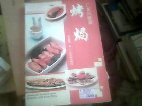 广东风味菜:烤焗