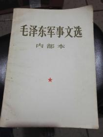 毛泽东军事文选