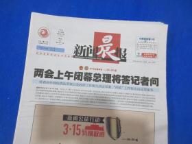 新闻晨报/2019年3月15日 头条:两会上午闭幕总理将答记者问
