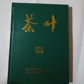 茶叶(2000年)第26卷,精装,合订本
