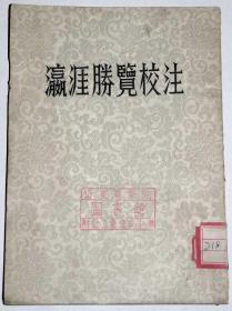 馆藏老版图书:《瀛涯胜览校注》(中华书局1955年1版2印,仅印3500册).。