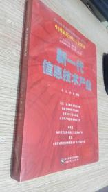 中国制造2025——新一代信息技术产业