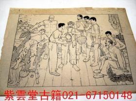 早期50年代.顾炳鑫.连环画(红岩)  #3551
