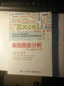 高效商业分析--Excel建模与决策