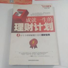 成就一生的理财计划一一本专为中国家庭打造的理财宝典