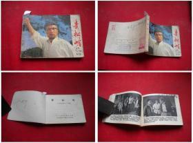 《青松岭》,64开,人美1975.9一版一印8品,940号,电影连环画