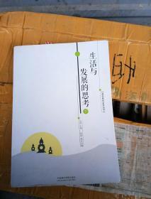 生活与发展的思考我们杭州系列丛书下
