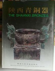 陕西青铜器 精装护封 一版一印