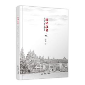 追怀故老:复旦中文系名师诗传