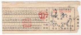 新中国汽车票类----1966年,内蒙古公路汽车客票816