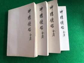 金庸作品 神雕侠侣 1-4(三联插图版)