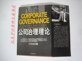 《公司治理理论》中国发展出版社