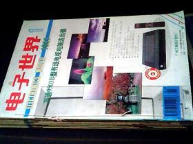 电子世界 1997年 第1-·12期