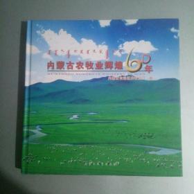 内蒙古农牧业辉煌60年。