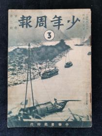 民国抗战题材期刊:1937年《少年周报》第三期 边疆问题等内容