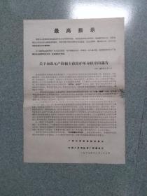 文革小报   关于加强无产阶级专政维护革命秩序的通关