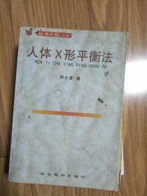 周尔晋 《人体X形平衡法》经典书籍!