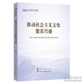 推动社会主义文化繁荣兴盛(第五批全国干部学习培训教材)