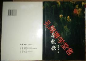 明信片 高原牧歌 24张连体 孟延军著(3000册印数)