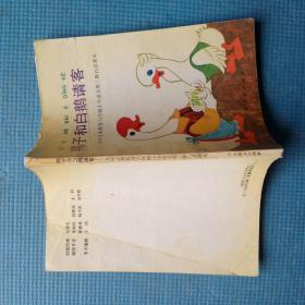 鸭子和白鹅请客 —— 九年义务教育六年制小学语文第三册自读课本
