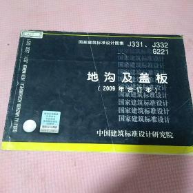j331j332g221地沟及盖板2009合订本