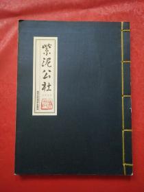 紫泥公社2010 线装