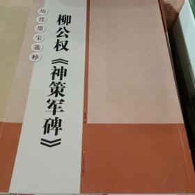历代墨宝选粹:柳公权《神策军碑》