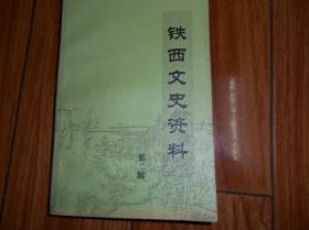 铁西文史资料 第二辑【铁西区老字号,沈阳冶炼厂的烟囱,滑翔机场等】