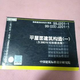 99J201-199(03)J201-1平屋面建筑构造(一)