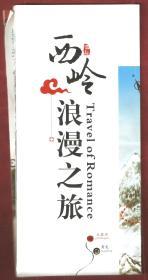 成都西岭雪山导游全景图