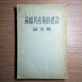 苏联共产党的建设论文集